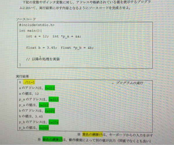 C言語です。わかる方いらっしゃいますか。回答お願いします!