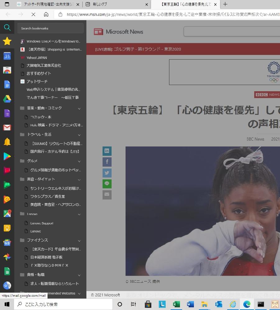 Windows10で、Googleで左側に出てくるお気に入りの一覧を消す方法を教えてください。