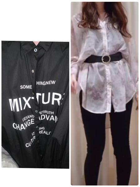 左のシャツを右のようなシアーシャツのようにベルトを付けて着るのは変ですか?