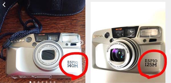 コンパクトフィルムカメラのことで教えて頂きたいです! コンパクトフィルムカメラを買おうと思っているのですがPENTAXのESPIO?というカメラにしようと思っているのですがESPIO120MというものとESPIO140Mというものがあって違いが分からないのですが違いはなんですか? また、どちらのほうが良いと思いますか? 写真貼っておきます!