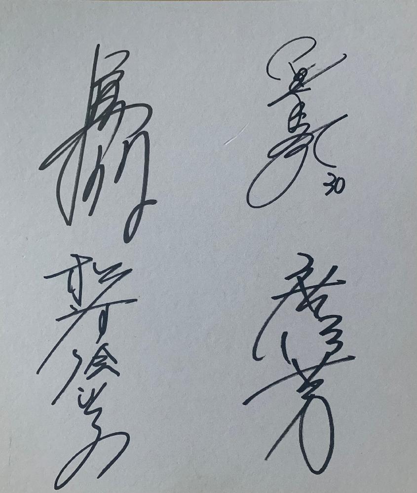 【画像あり】 ソフトボール選手 サイン ソフトボール選手にいただいたサインが、誰のものかわかりません( ; ; ) 2017.2018どちらかの講習会で書いていただいたものです。 当時、山田恵...
