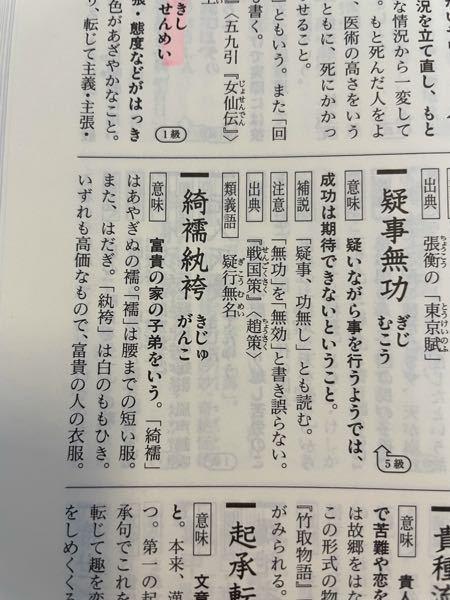 漢検一級を勉強中です。 四字熟語辞典で、級の記載がないものがちらほらあるのですが、これは拾わなくて大丈夫でしょうか? それとも級の記載のない四字熟語も1級のものとして覚えるべきでしょうか?(写真を添付します) よろしくお願いします。 漢字検定1級