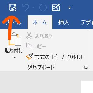 Wordの自動保存ボタンが見当たりません… 新しくofficeつきのパソコンを購入しました。Wordを開けたらプロダクトキー入力画面とログイン?画面が出て、Microsoftのアカウント(Onedriveで使用しているもの)でログインしましたらそのまま使えました。ですが、本来あるはずの自動保存ボタンが見当たらず、上書き保存のボタンしかありません… これはプロダクトキーを入力していないためでしょうか?それとも他の要因があるのでしょうか?ショップからのプロダクトキーを未開封、未入力なのに使用できるのは不思議だな、なんて思っていましたが… どなたかご存じでしたら教えてください。よろしくお願いいたします。
