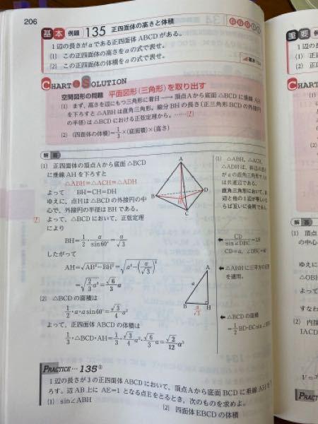 正四面体の高さを求める問題について この(1)の問題に関して、外円の半径を使わず余弦定理で求めることは可能でしょうか?