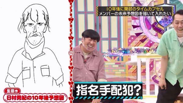 バナナマン・日村勇紀さんの10年後が、警察署等に貼ってある指名手配犯風な顔になっているこの絵を描いた乃木坂46・生田絵梨花ちゃんが面白いと思いますか?