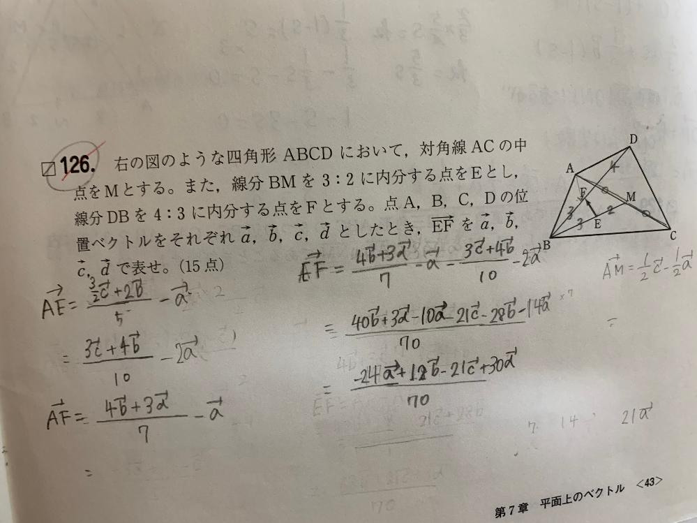 ベクトルaの値が間違っているんですが、 どこが間違っているのか分かりません。 教えてください。