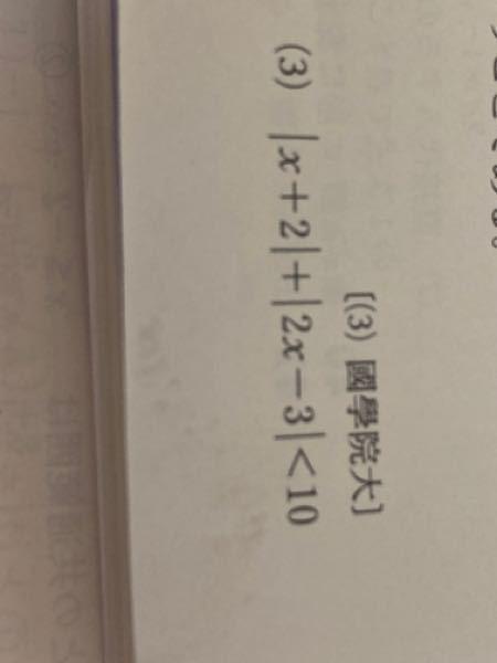 絶対値を含む不等式の問題です 絶対値の中のXの前に数字がなかったら解けるのですが、写真のような問題の解き方を教えて下さい