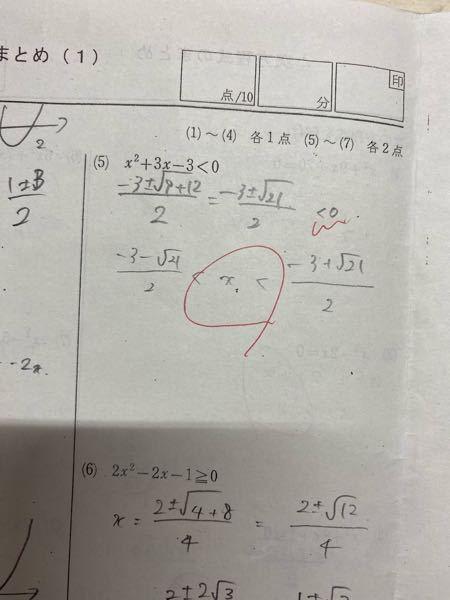 (5)の問題なんですが、 何故2分のマイナス3プラスマイナス√21<0の <0が要らない理由が分かりません。 教えて下さい。
