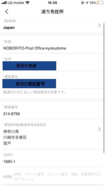 sheinというサイトで郵便局留めでお買い物をしたいです。 全てアルファベットで入力するというやり方をサイトで見たのですが、住所の所が日本語で出てきます。 登戸郵便局で受け取りたいのですが、入力の間違いなどはないでしょうか? 届かなかったら怖いのでよろしくお願いします汗
