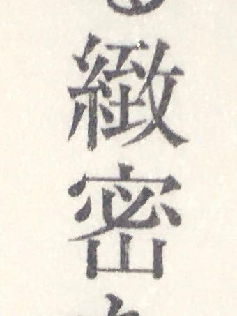 漢字の読み方を教えて下さい