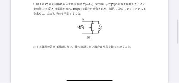大学の電気回路の問題です。答えがないので教えていただきたいです。 答えは小数点に直さなくていいです。 自分はまず力率角を出して、合成抵抗を出してって感じでやったのですが、角周波数を使う場面がいつかわかりません。