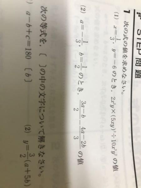 中二数学 1の(2)の解き方を教えてください!