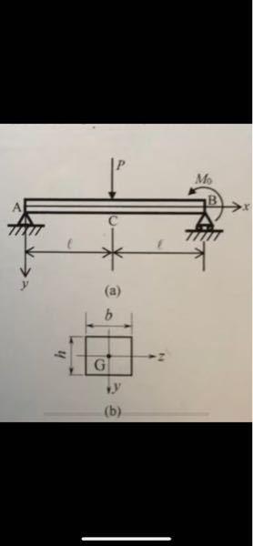 材料力学問題です。 2. 図2に示すように、長さ2ℓの両端支持はりのC点に集中荷重Pが、 B点に反時計回りのモ ーメントMo(=Pl/2) が作用している。このとき、以下の問いに答えなさい。 ただし、このはりの 断面は図2に示すように高さh、幅bの長方形である。 (1) はり AB の自由体線図を描き、 A点とB点における反力RA と RB を求めなさい。 (2) AC間に働くせん断力 SA と曲げモーメント Mをxの関数として求めなさい。 (3) CB間に働くせん断力 Sと曲げモーメント Mをxの関数として求めなさい。 (4) AB間のせん断力図 (SFD) と曲げモーメント図 (BMD) を描きなさい。 (5) 図心Gを通る軸に関する断面二次モーメントを求めなさい。 (6) はりに生じる最大曲げモーメント Mmaxと最大引張応力Omat を求めなさい。 また、 最大引張応力が働く場所を示しなさい。 よろしくお願いします。