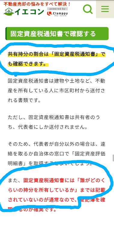 自宅か父母の共有名義になっており、 「不動産の持分の調べ方」を調べていたら、下記urlのようなサイトがありました。 サイト中に別添画像のような説明箇所がありましたが、矛盾してるように思えてしまいます。 固定資産税通知書で、共有持分の割合は分かるのでしょうか、分からないのでしょうか。 https://iekon.jp/kyoyumochibun-wariai-manshon/#:~:text=%E3%82%88%E3%81%84%E3%81%A7%E3%81%97%E3%82%87%E3%81%86%E3%80%82-,%E5%9B%BA%E5%AE%9A%E8%B3%87%E7%94%A3%E7%A8%8E%E9%80%9A%E7%9F%A5%E6%9B%B8%E3%81%A7%E7%A2%BA%E8%AA%8D%E3%81%99%E3%82%8B,%E3%81%97%E3%81%8B%E9%80%81%E4%BB%98%E3%81%95%E3%82%8C%E3%81%BE%E3%81%9B%E3%82%93%E3%80%82