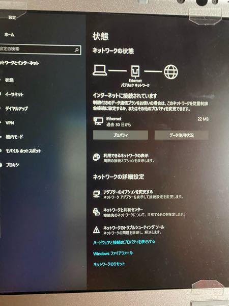 Windows10 Wifiの項目が消えてしまいました。 ネットワークの状態が悪く、いじっているうちにwifi表示が出てこなくなってしまいました。 現在はイーサネットで有線で繋いでなんとか使用...