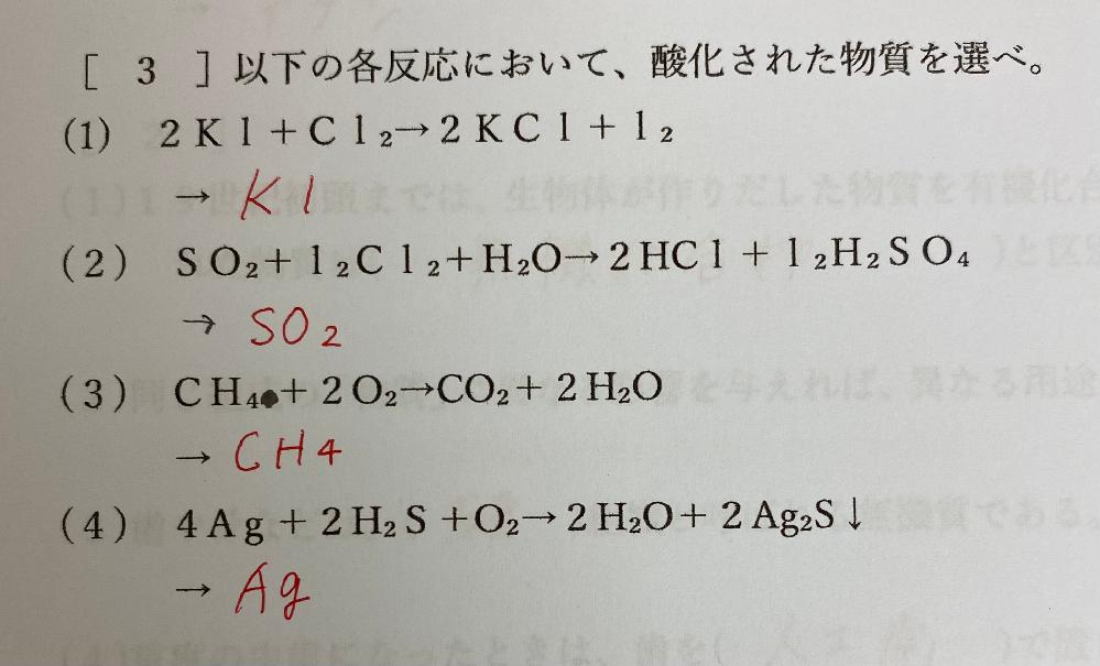 歯科衛生士の専門学校に通っていて あした化学のテストなのですが、「酸化された物質」を選べという問題が理解できません… 教えてください!!
