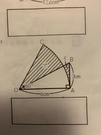 中学受験算数です。 右の図のように、直角三角形OABと中心角60度のおうぎ形OACがあります。 斜線部分のアの面積とイの面積の差を求めない。  について、教えてください。 宜しくお願いいたします。