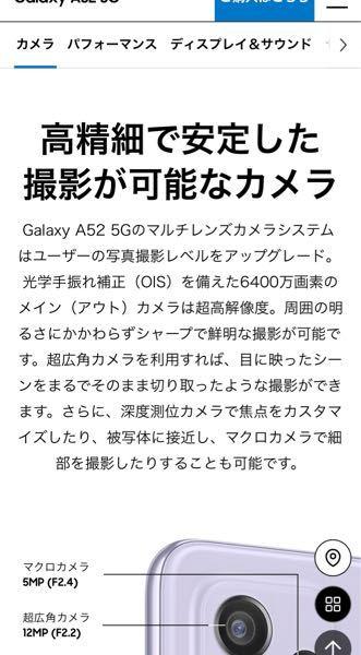 GALAXYスマートフォンのカメラの画素数が約6400万とあるのですが、2000万画素程のフルサイズ一眼レフと比べるとどちらがズームしてもカクカクせずに綺麗なままでいつづけるのでしょうか?