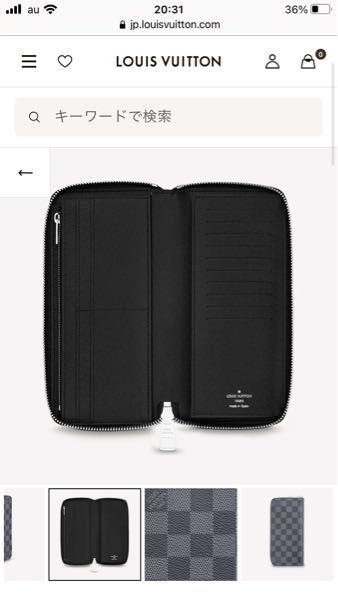 ヴィトンのこのタイプの財布は使いにくいですか?
