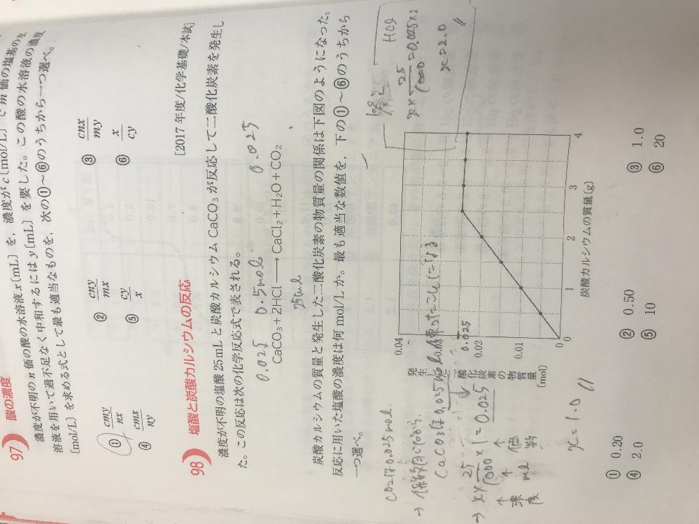 化学基礎 共通テスト 左が私の考えで、右が正答です。 正答を読んで納得できるのですが、 私の式の何が間違えているか分からないので、教えてください。 よろしくお願いします!