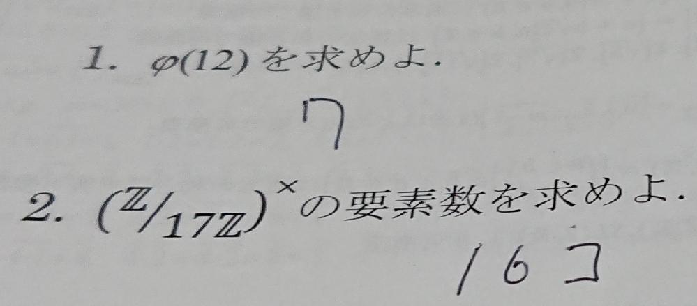 これ、合ってますか?線形代数