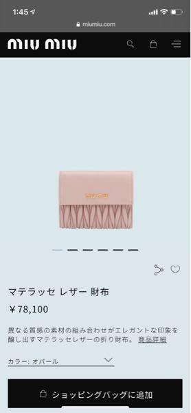質問です! muumuuのミニウォレットの購入を検討しています。 この写真の財布の幅が12センチと記載されており、日本の紙幣が折らずに入るか心配に思っています。 持っていらっしゃる方で、教えて...