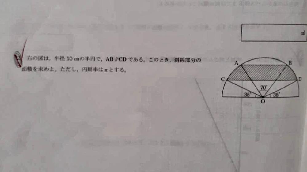 中学数学 この問題わかる方教えてください。 よろしくお願いしますm(_ _)m