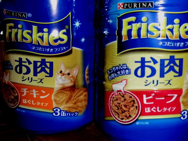 喜んで食べた犬用に買った 猫のエサについての質問です。 ビーフ ほぐしタイプ 155g x 3缶 チキン ほぐしタイプ 155g x 3缶 相場3個入300円を108パック 12パック入りを9箱買いました。 食欲不振だったポメラニアンが食べてくれたので最初は10パックづつ買っていたのですが、販売中止ななり、1年分まとめ買いしました。賞味期限は来年の8月です。 今は食べてくれませんし食べなくてもいいと思っています。 さてこのエサですが、皆さんならどう処分しますか? ①猫のエサやりの方にあげる ②メルカリで3個入りを100円で売る 送料込み ③メルカリでただであげる