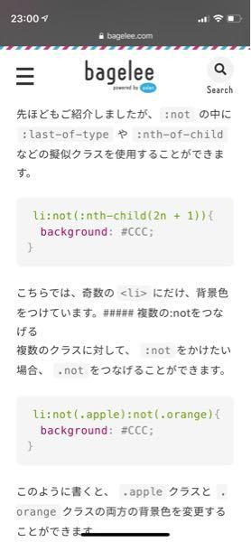 CSSの否定擬似クラスについて質問です。 否定擬似クラスについてネットで調べていた所、このような説明が出てきたのですが、これは正しいのでしょうか? 正しくは →偶数の<li>にだけ、背景色をつけています。 →.appleクラスと .orangeクラス以外の背景色を変更することができます。 になるかと思ったのですがどうでしょうか? 私の勉強不足もあり、正しいかどうかは分かりませんがどうぞよろしくお願いいたします。