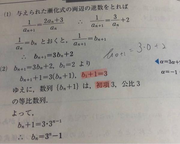 数学 どこから初項がわかったのですか?