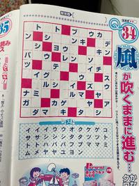 コンビニ限定クロスワードパズルvol.60のQ34の答えがわかりません。教えていただきたいです。