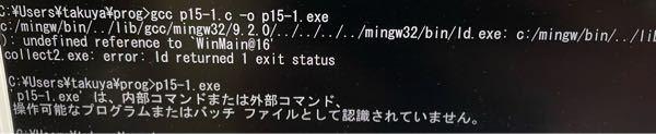 今、MinGWでc言語のプログラミングをしています。 コンパイルは通るのですが、実行しようとすると「内部コマンドまたは外部コマンド、操作可能なプログラムまたはパッチファイルとして認識されていませ...