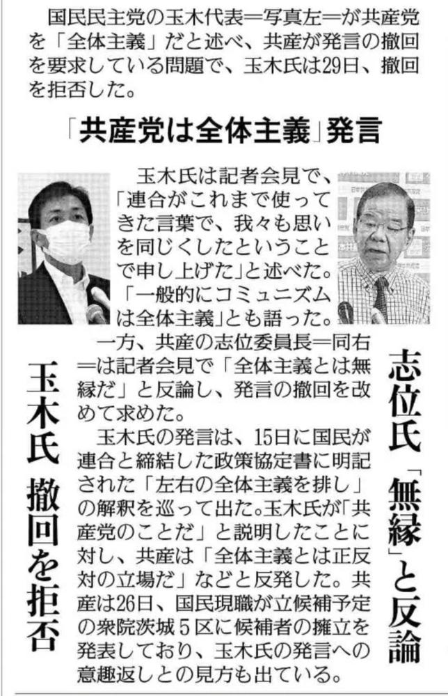 日本共産党は全体主義なんですか。全体主義じゃないんですか。