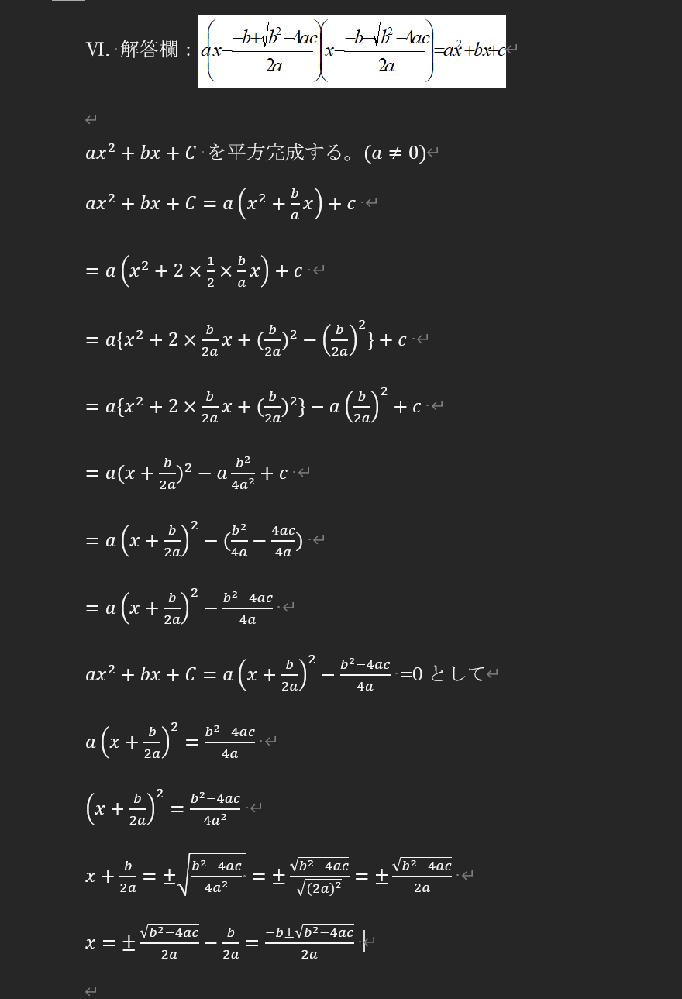数学の課題の質問です。 与式の証明をする問題なのですが、自力で解いてみてここまではできたのですが続きが分かりません。 どのようにすれば証明できますか??