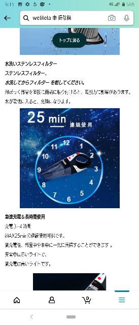 ハンディクリーナで、MAX25minの連続使用可能とかいてありますが、25分過ぎた所で勝手に電源が切れてしまうということでしょうか?電源ONにしたまま外出してしまったので心配で、、