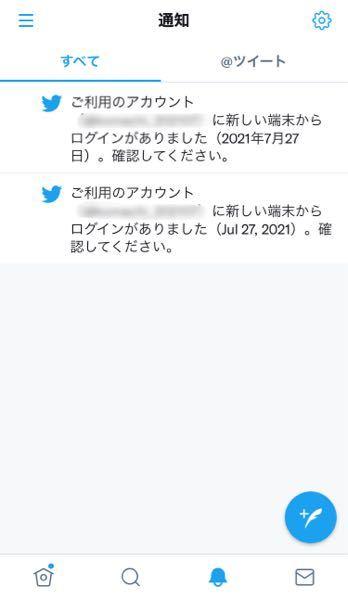 Twitterログイン通知について Twitterアプリの通知欄にこの通知がある場合、ずっと残りますか? それともある程度の期間が過ぎれば消えますか? 因みに、不正ログインではないです。 自分が複数の端末からログインしたので来たものです。