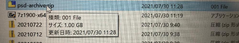 このファイルの画像が見れません。7zipについても調べてみましたがよくわかりませんでした。