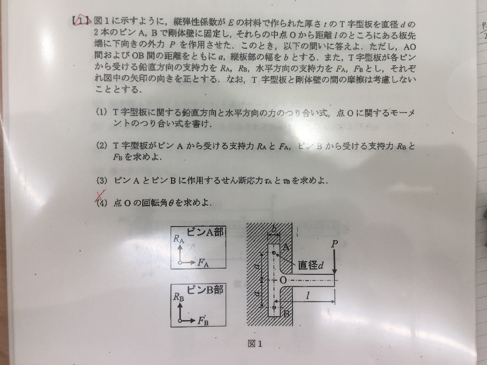材力力学の問題です。RaとRbの求め方がわかりません。足してPになるのであればどのような値でもいいのでしょうか?