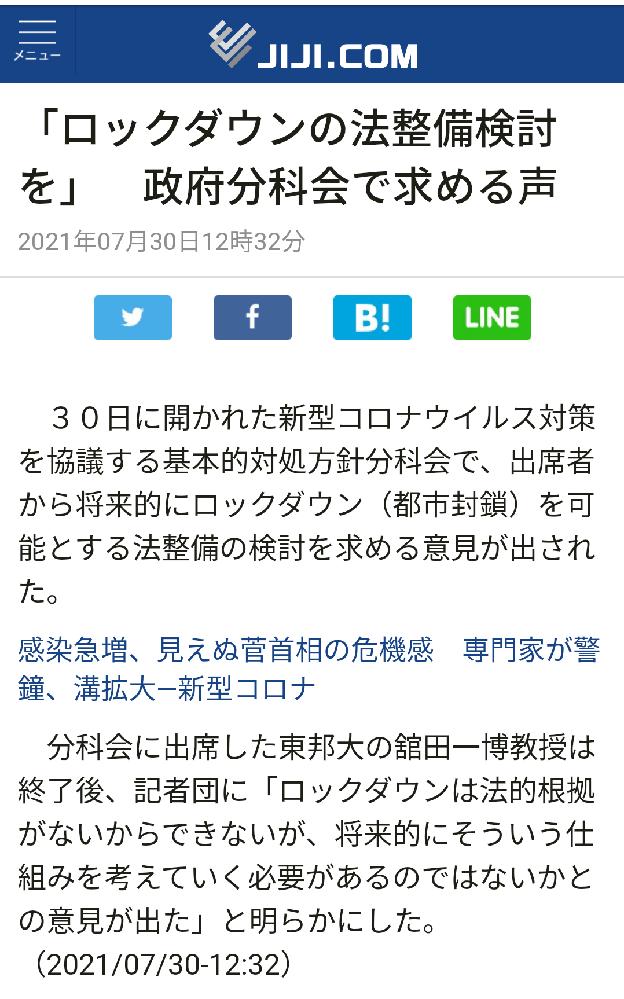東京ロックダウンはありえますか?