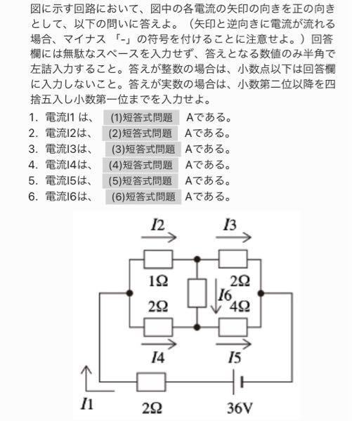 (至急) 優しい方教えてください。 電気回路に対しての質問です。 式と答えお願いします。