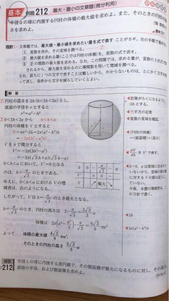 この問題の回答の1行目に0<2h<2aとあるのですが、2hが2aとなった場合も含まれると思うのですが… どうしてこのようになるのでしょうか?