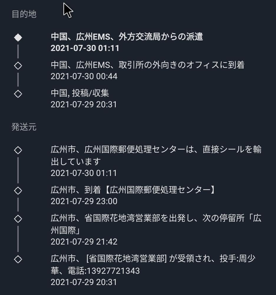 追跡についてです。17Trackの商品の追跡の表示についてなのですが、発送元と目的地で分かれていますが、発送元は中国国内で、目的地はもう日本国内という認識でよろしいのでしょうか?