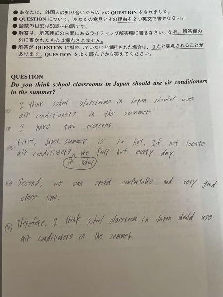 英検準2級添削して頂きたいです ※字が汚く読めないところがあったらすみません。 また1番初めの文と最後の文が被ってしまったらダメですよね?・・・