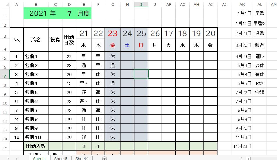 Excelでシフト表を作る時、日付と曜日は自動で変更することが出来たのですが、 土日祝日を色別変更の自動化するにはどうしたら宜しいでしょうか? また、添付図のように一か月の出勤日数と出勤必要人数が自動で解るようにするにはどうしたら宜しいでしょうか? 要件 1・添付図の様な土日祝日色別自動化。 2・出勤項目をフィルター選択すると出勤日数が自動で解る(週休二日) 3・勤務種類項目で休み部分の文字だけ赤字指定。(公休/有給/R休) 4・必要人数チェックを自動でその日の人数が何人足りないか解る設定。 ※1~2人が×、2~3人が△、3~10人が〇になるような設定。 添付図の様にするにはどうしたら良いのか困っています。 Excel初心者な為、出来るだけ詳しく解りやすく数式等教えて頂けませんでしょうか? お忙しい中すみませんが宜しくお願い致します。 ※Excel2013です。