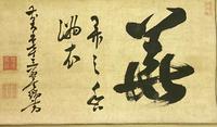 読めない漢字の解読をお願いいまします  大きい文字は、華だと思います その後の文字わかりません  どうかよろしくお願いします
