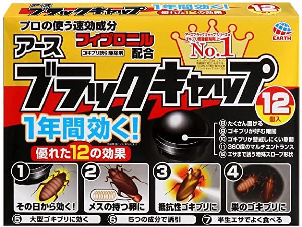 台所でゴキブリを見かけて、バルサンを炊くしかないですか? でも、食べ物や(調味料など)を全部、どかさなくちゃいけないので大変です。 ブラックキャップだけで十分でしょうか? 何か良い案があったら教えてください。 どうかよろしくお願いします。 m(_ _)m