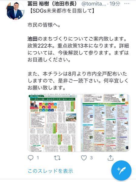 サウナ問題の池田市長のTwitterでビラを配ると書いてありました。 選挙違反にならないんですか? https://twitter.com/tomitahiroki84/status/1421027952943271936?s=21