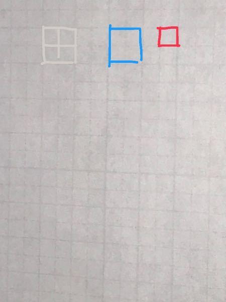 方眼用紙の使い方についてです 1マス1文字は赤の四角でしょうか?青の四角でしょうか?どっちか分からないので教えて欲しいです!