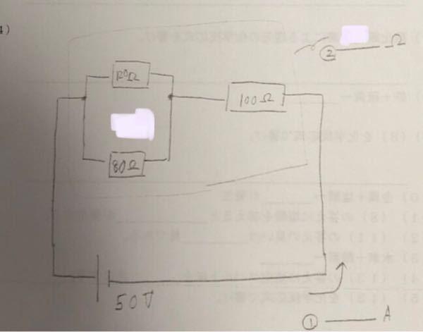 この問題教えてください 過程もできるだけわかりやすくお願いします (消しているところは落書きなので気にしないでください) ちなみに並列の部分のΩは 上が120Ω 下が80Ωです