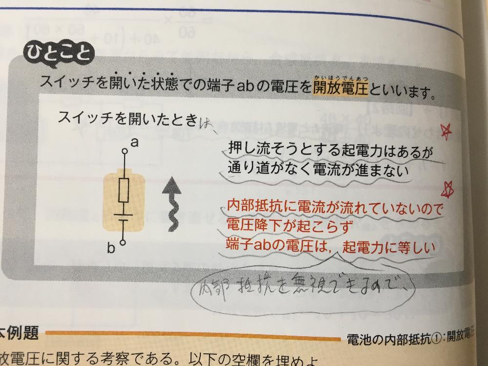 開放電圧について、開放した際(電流が流れていない時)は電池の内部抵抗で電圧降下が起こらず、開放していない場合(電流が流れている時)は電圧降下が起こると参考書に記載があります。 そこで、この電圧降下が起こる原理について質問があります。 開放していない場合は電流が流れることで抵抗に熱が加わり、抵抗の素材の分子が熱で振動するため電流が流れづらくなり(つまり抵抗値が上がり)、電圧降下が発生するという考えでよいでしょうか?